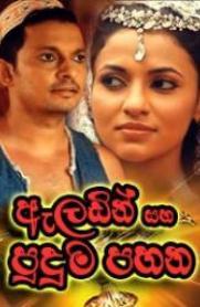Aladin Saha Puduma Pahana