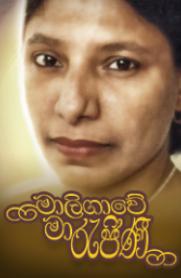 Sujatha Aththanayake