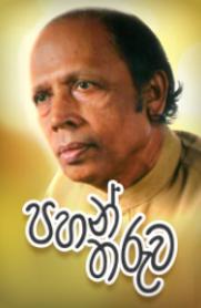 Somathilaa Jayamaha