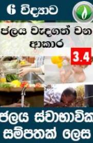 3.4-Jalaya Weadagath Wana Aakara