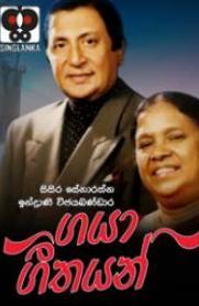 Gaya Geethayan by Sisira Senarathna Indrani Vijaya Bandara
