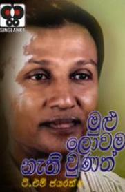 Mulu Lowama Nethi Unath by T.M.Jayarthna