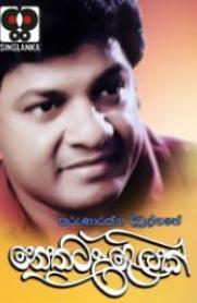Nethata Ulelak By Karunarathna Diulgane
