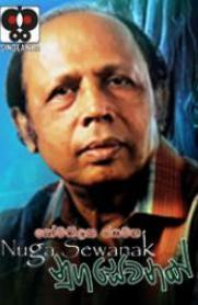 Nuga Sewanak by Somathilake Jayamaha