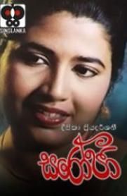 Saroja by Deepika Priyadarshani