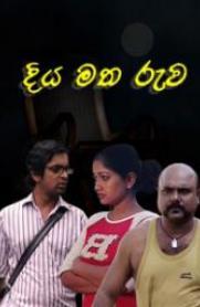 Diya Matha Ruwa