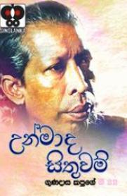 Unmaada Sithuwam By Gunadasa Kapuge